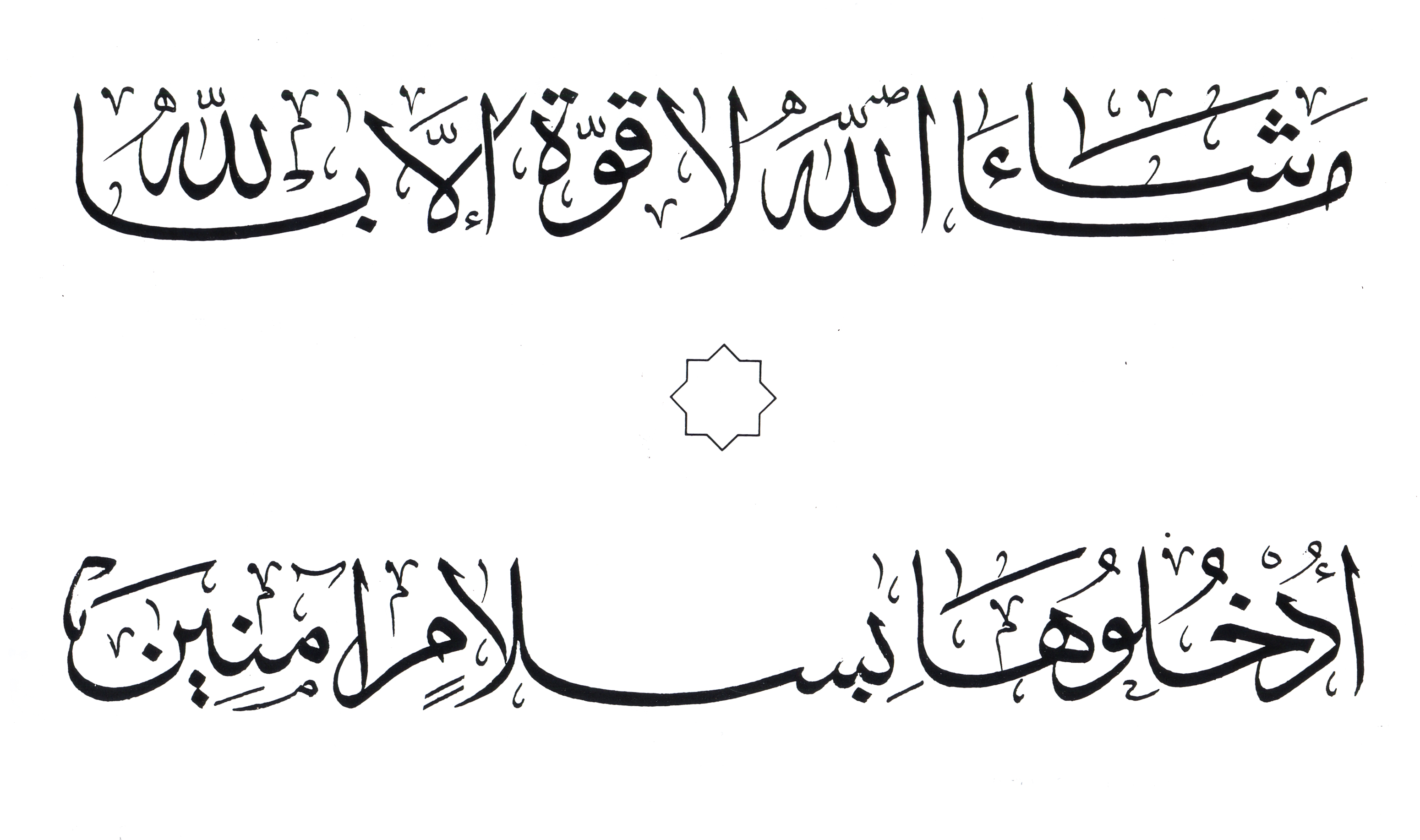 arabic calligraphy, sulus by fahd4007