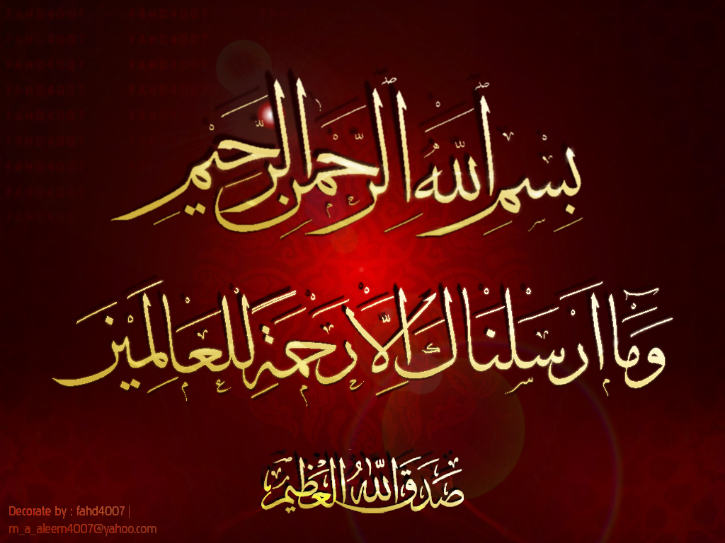 We have sent Muhammad for mercy to the worlds by fahd4007