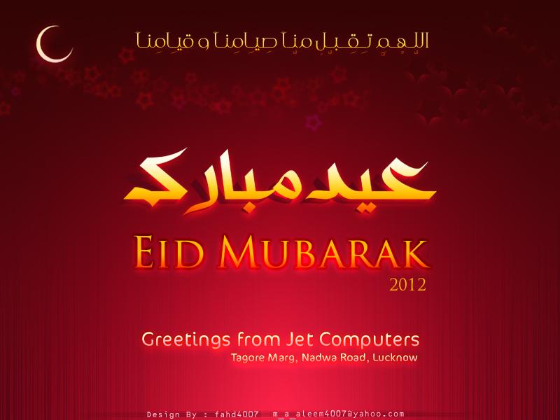 Wallpaper arabic calligraphy eid mubarak by fahd4007 on deviantart wallpaper arabic calligraphy eid mubarak by fahd4007 m4hsunfo Images