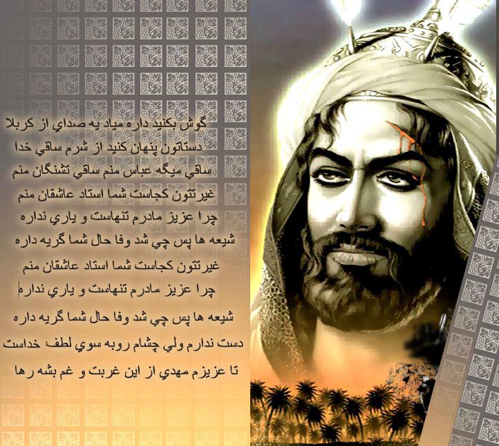 alamdar abbas by ashora - 7755e5153996385c4f6755c43be6ae5a