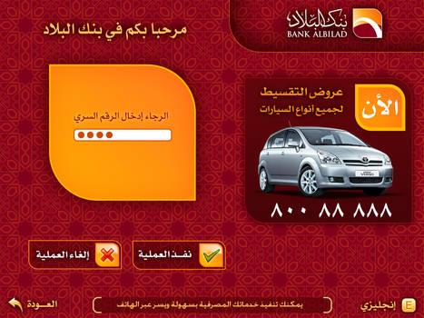 Bank Albilad ATM screen 3