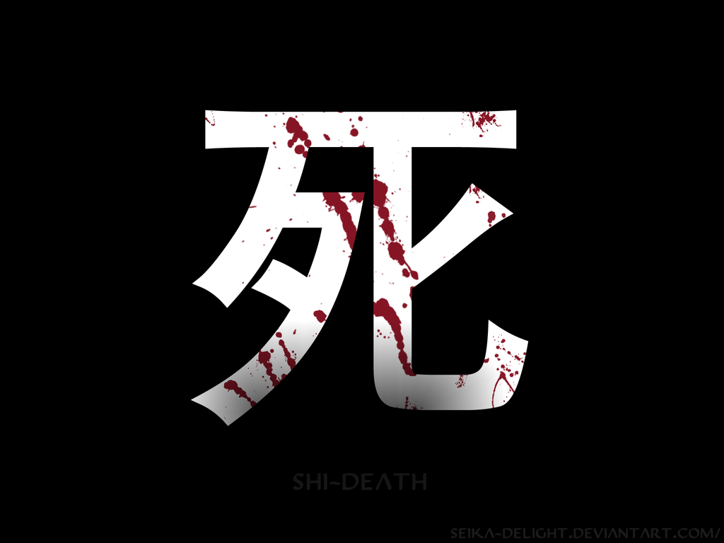 kanji of death by seikadelight on deviantart