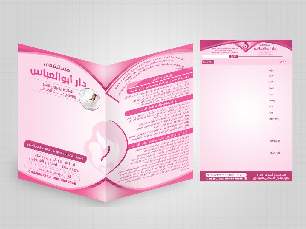 Amr Abo Abass Brand Designs by fekrh