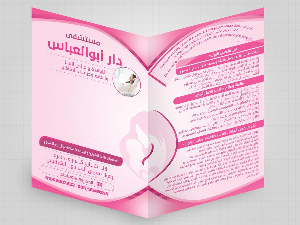 Women Health Hospital by fekrh