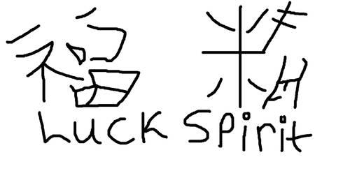 Luck and Spirit Kanji