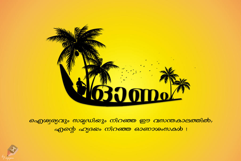 Onam Wallpaper by appu4402