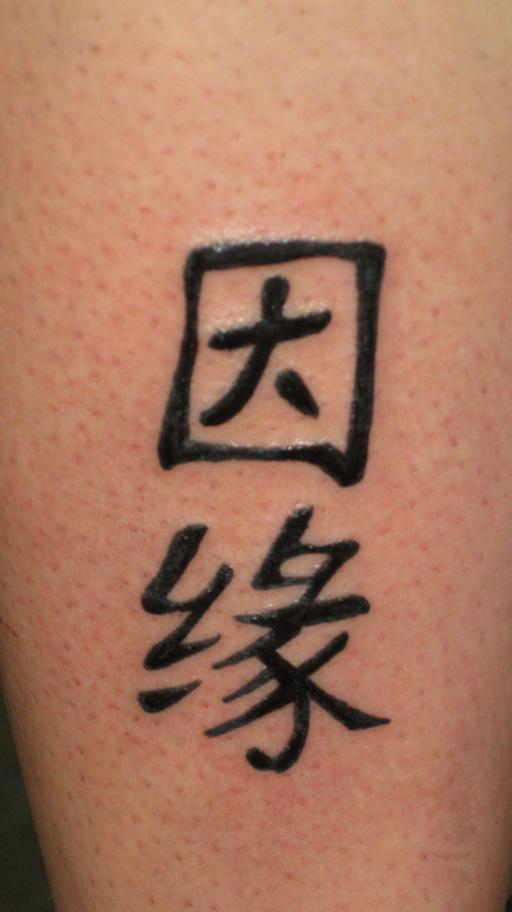 Zentastic tattoo tattoo ideas by greg berger for Karma symbol tattoo