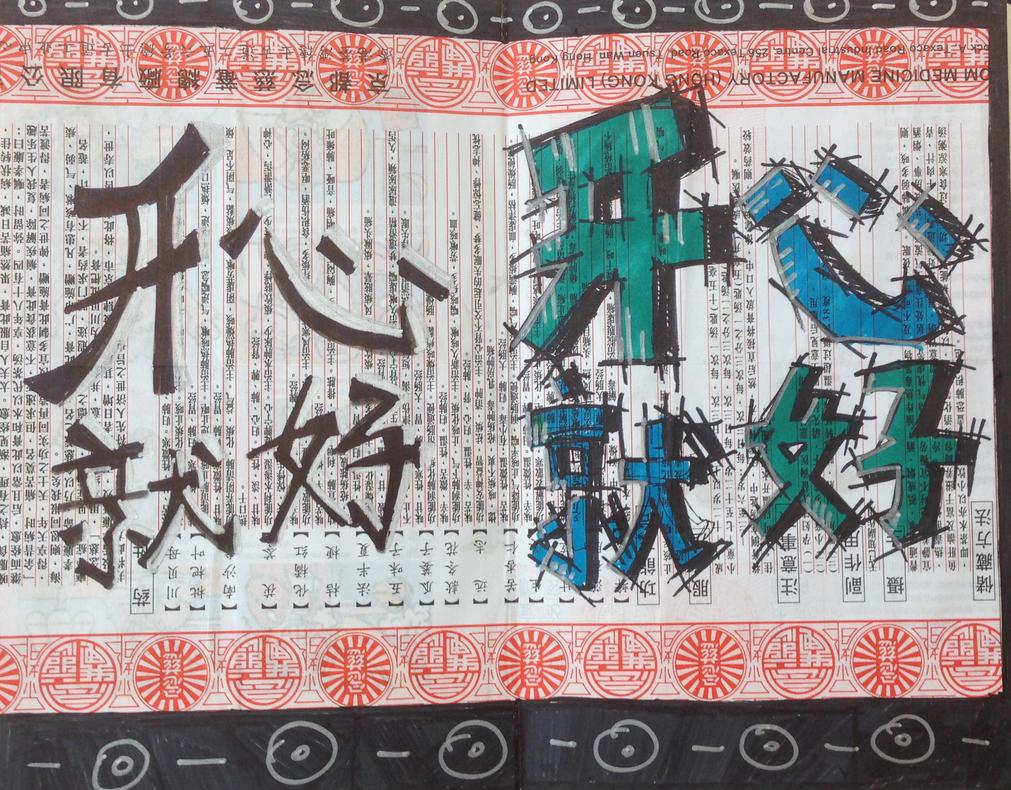Kai xin jiu hao by SEEZ85