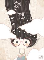Dream by kusodesign