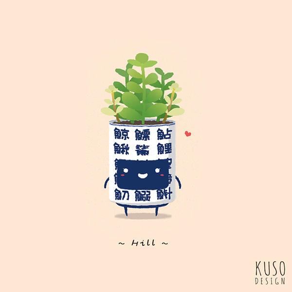 Lovely Plant by kusodesign