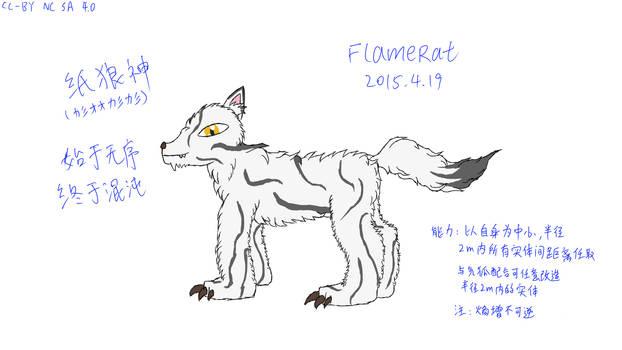 God paper wolf (original wolf character)