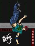 Renji - Whatcha Lookin' At?