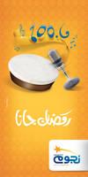 Nogoom FM Ramadan Gana