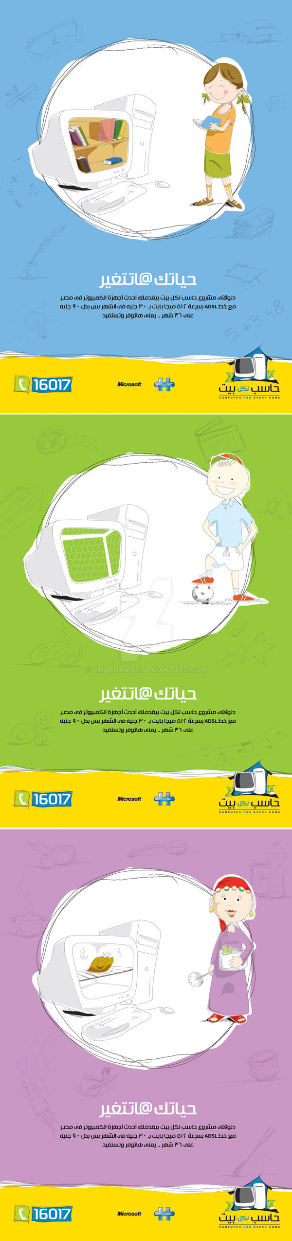 PC for Home Campaign by omarhamdy