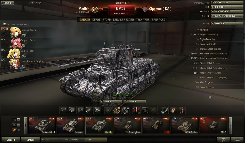 картинка личного кабинета танков вам