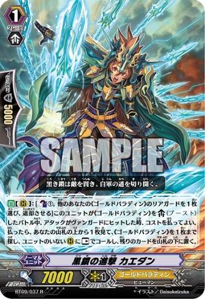Advance!Kahedin!new card! by palalapunch