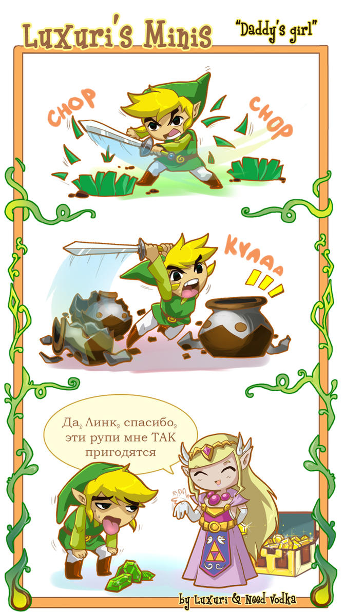 Poor Link and rich Zelda by maze-d