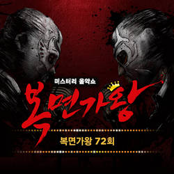 Jungkook- IF YOU (King of Mask Singer EP.72) by 5secondsofdemi