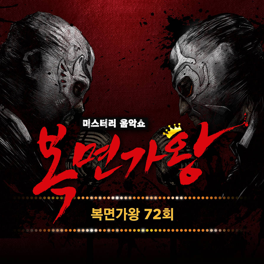 Jungkook- IF YOU (King of Mask Singer EP 72) by 5secondsofdemi on