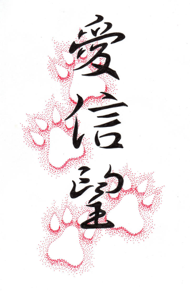 Japanese faith hope love tattoo pictures to pin on pinterest love biocorpaavc