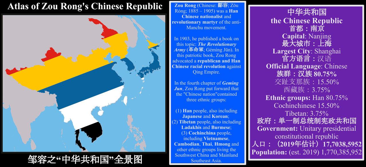 map_of_chinese_republic_by_myygz_dejrw3h-fullview.jpg