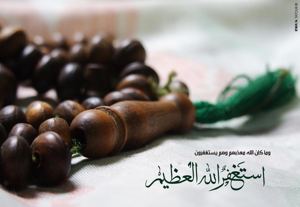 Islamic Misbaha with beautiful Arabic Calligraphy by Rwaa ...