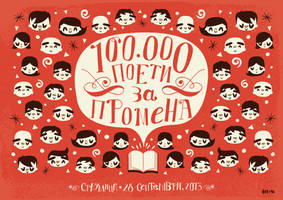 100 000 poets for change by ivan-bliznak