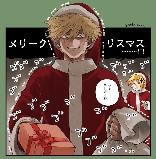 Whining gifts [Bakugo x reader] by AbyssCronica on DeviantArt