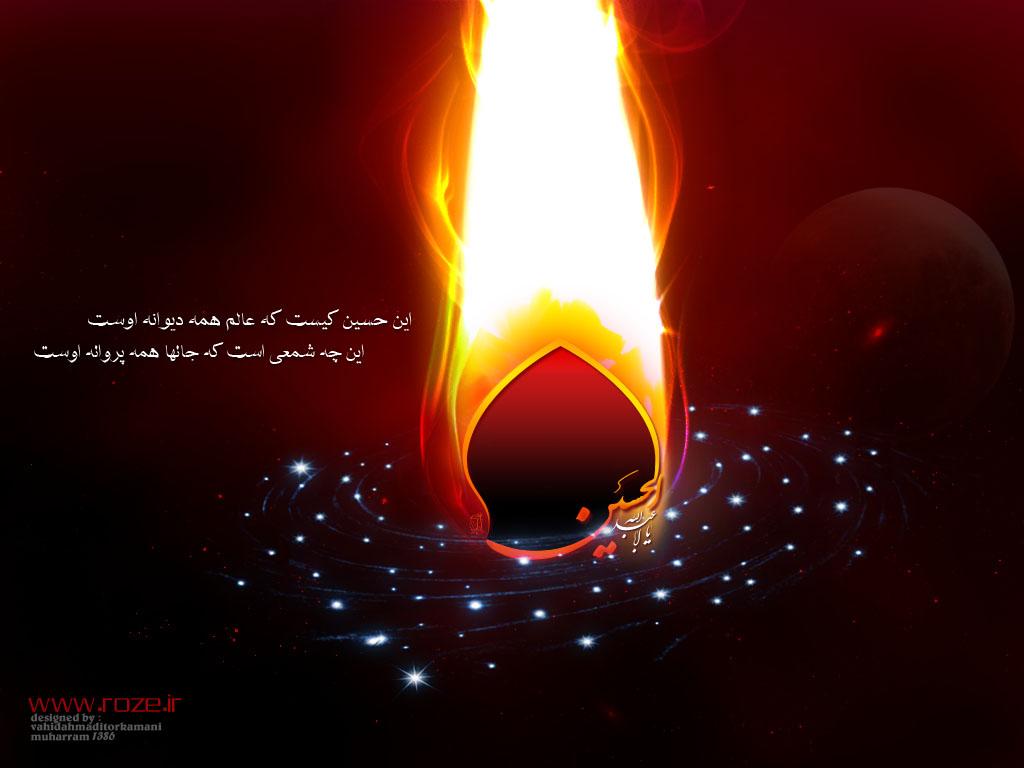 این حسین کیست که عالم همه دیوانه اوست --- طرح زیبای این حسین کیست برای امام حسین علیه السلام ...