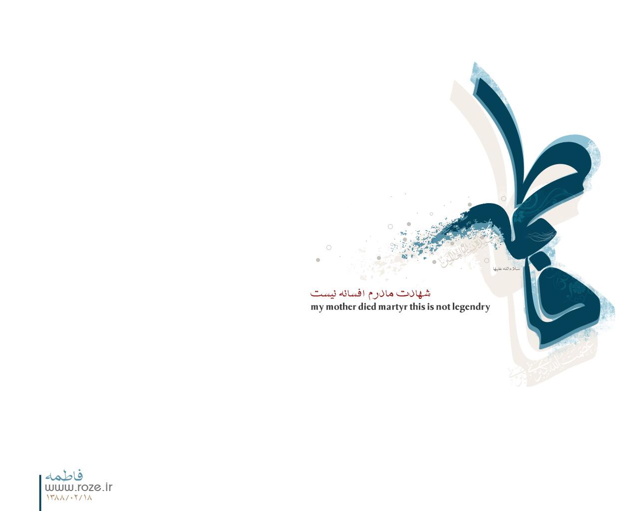 شهادت مادرم افسانه نیست  --- عکس با کیفیت از گرافیک زیبا به مناسبت شهادت حضرت فاطمه زهرا سلام الله علیها دختر گرامی حضرت محمد صلی الله علیه و اله وسلم  با عنوان  شهادت مادرم افسانه نیست