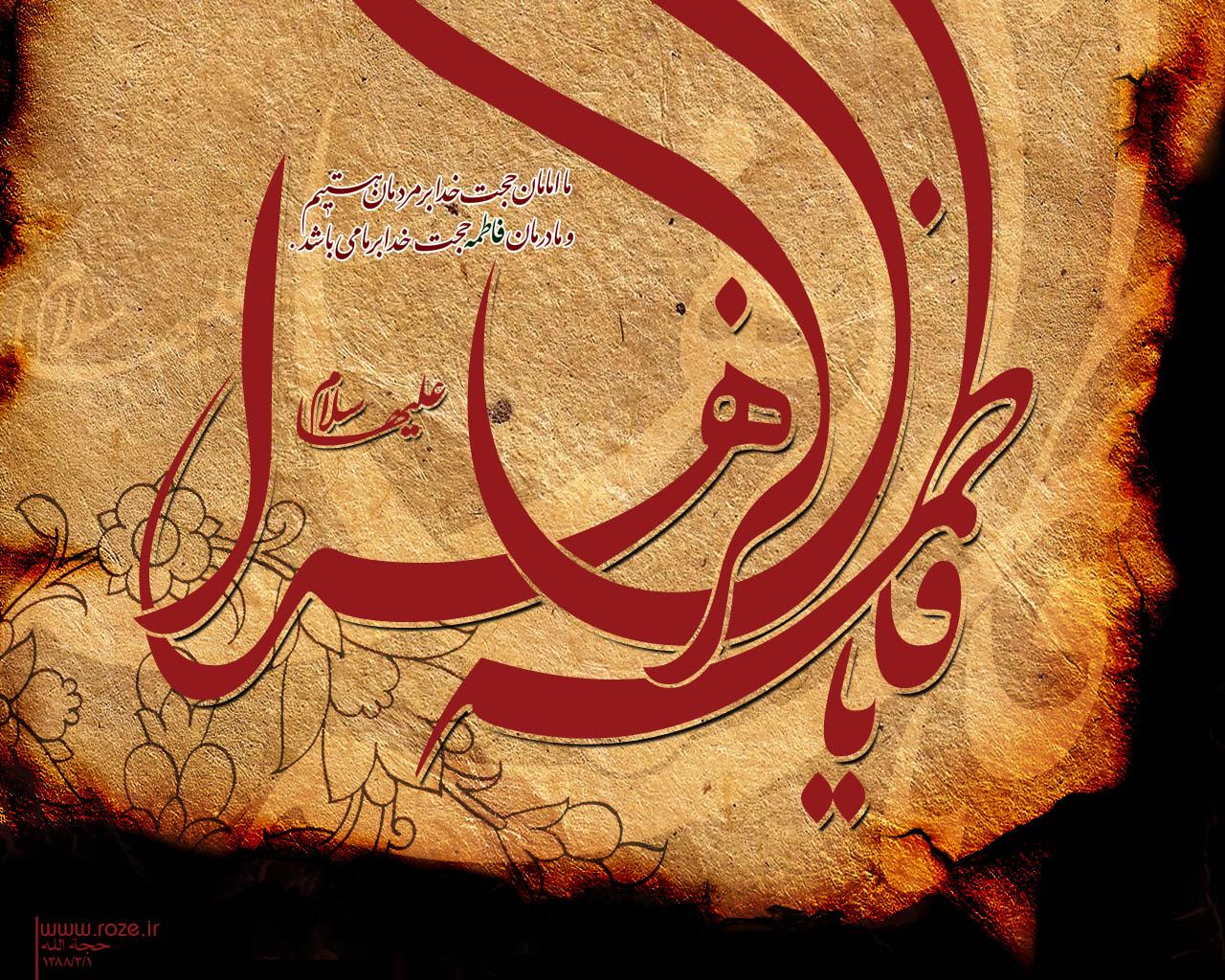fatima al zahra by Ya Fatima As By Alhelu