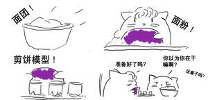 Fat Cat Diary 49