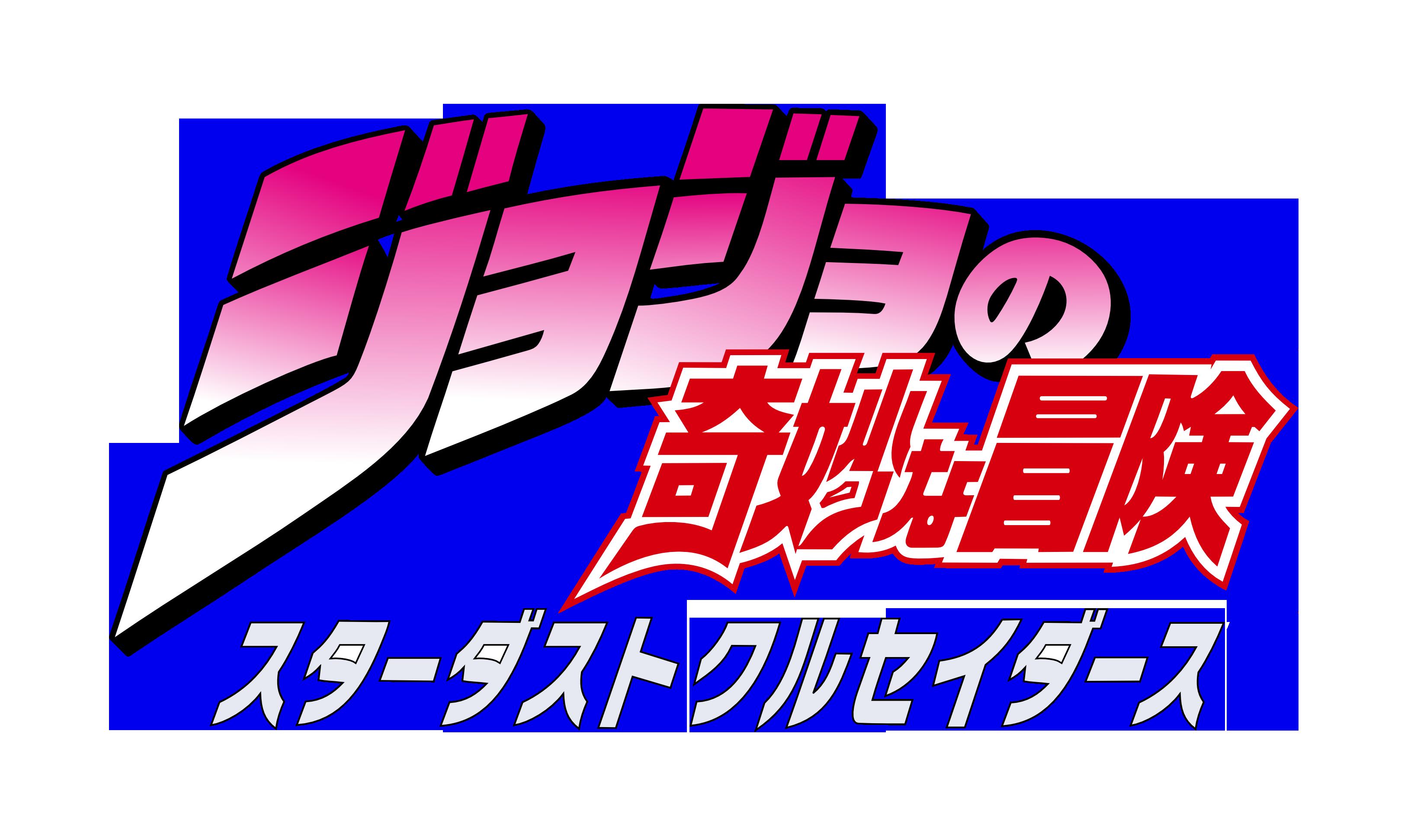 Jojo Logo Gallery