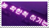 Glowing Korean stamp