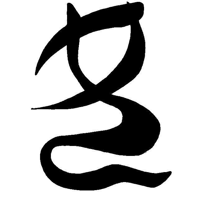 Kanji Mother By Eviltank On Deviantart