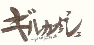 Girugamesh logo 2