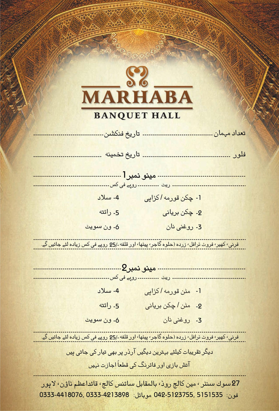 Marhaba banquet hall menu by aa3 on deviantart for Roman menu template