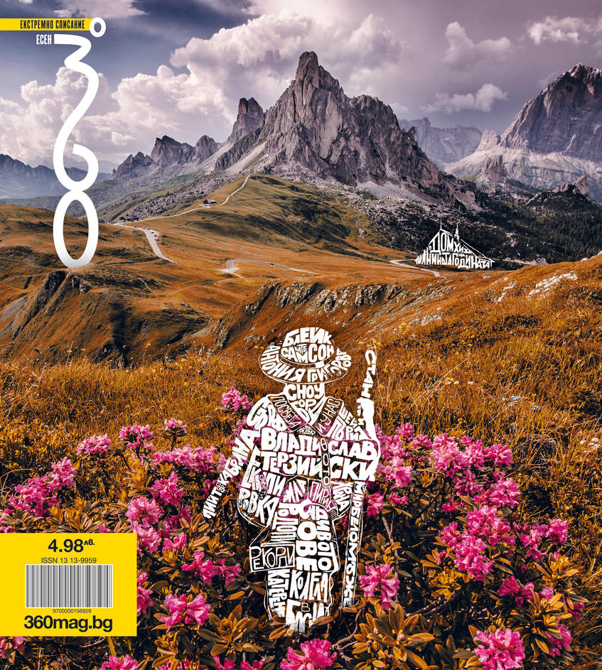 360MAG.bg cover ART 2016 by CHIN2OFF