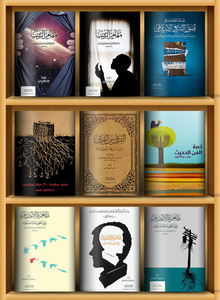 Book Cover Design Art : Book cover design part by ahmedgalal on deviantart