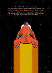 Beware by AhmedGalal