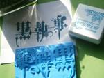 ~ Kuroshitsuji - Rubber stamp ~