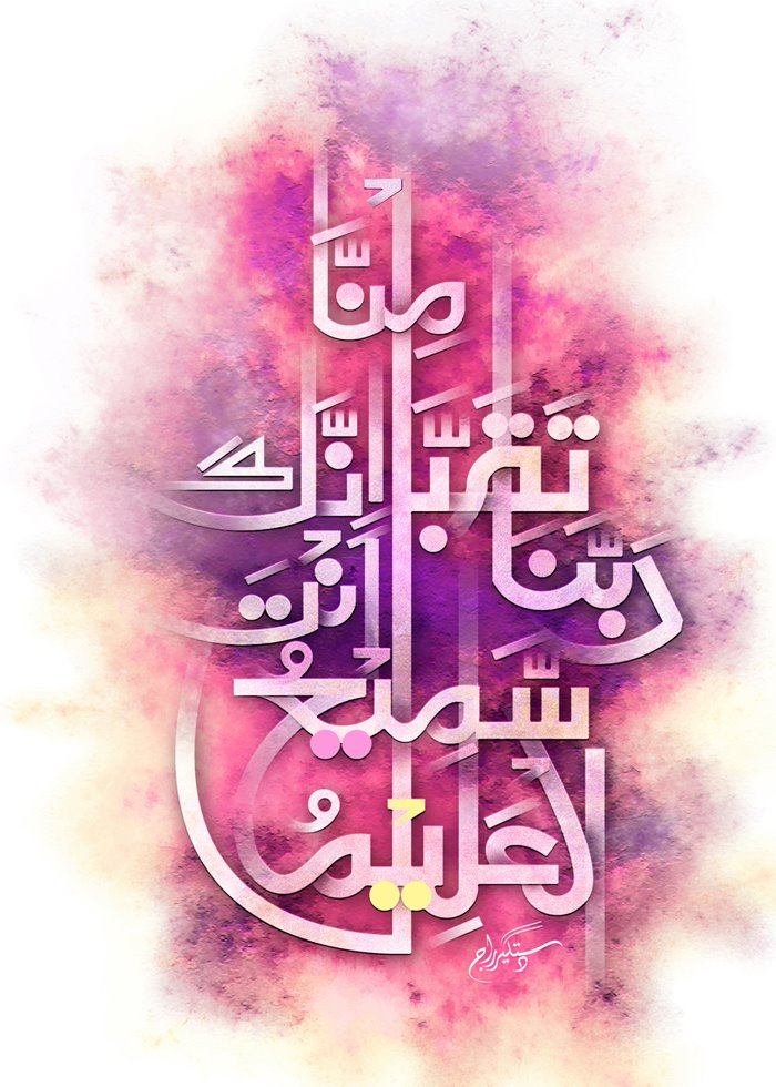new islamic wallpapers 2013 blogoftheworld