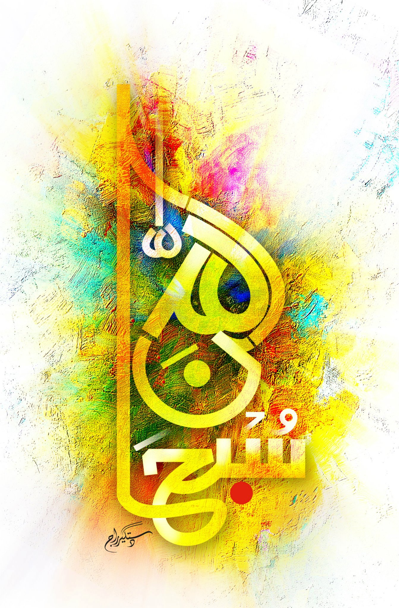 New islamic wallpapers 2013 blogoftheworld Why is calligraphy important to islamic art