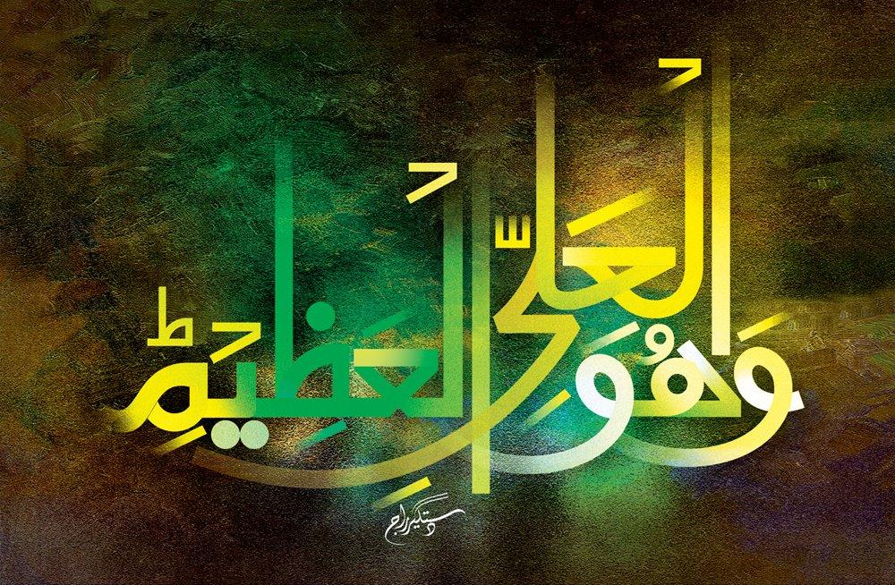 Islamic Calligraphic Art By Sargodha On Deviantart