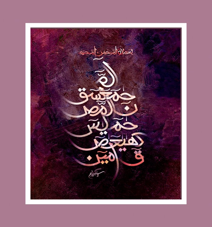 Sargodha 39 s deviantart gallery Why is calligraphy important to islamic art