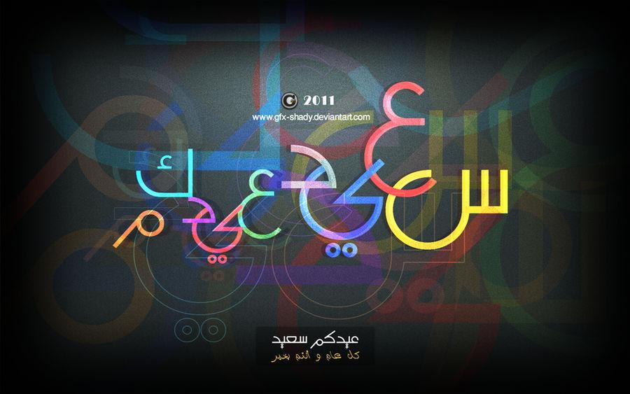 Eid Saied 2011