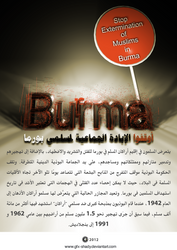 ::: Stop killing muslims in Burma 2012 ::: by gfx-shady