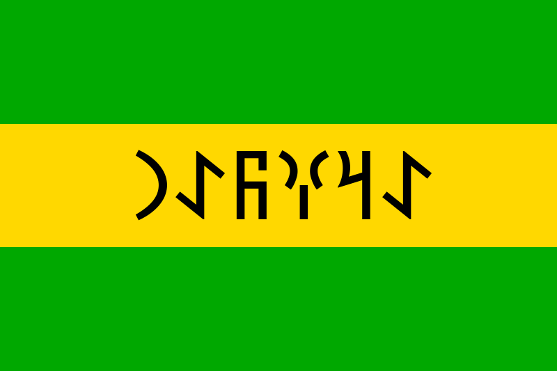 Flag of Arhoan language by Artaxes2