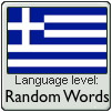 Language Stamp-Greek by HailFlower