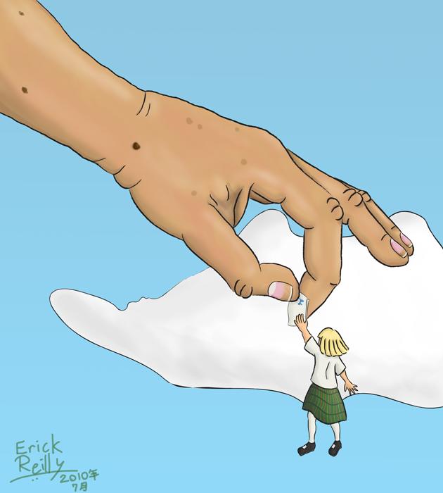 Giant by Erikku8